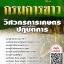แนวข้อสอบ วิศวกรการเกษตรปฏิบัติการ กรมการข้าว พร้อมเฉลย thumbnail 1