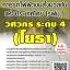 แนวข้อสอบ วิศวกรระดับ4(โยธา) การรถไฟฟ้าขนส่งมวลชนแห่งประเทศไทย(รฟม.) พร้อมเฉลย thumbnail 1
