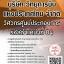 แนวข้อสอบ วิศวกรศูนย์ประกอบการรหัสตำแหน่งที่04 บริษัทวิทยุการบินเเห่งประเทศไทยจำกัด พร้อมเฉลย