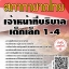 แนวข้อสอบ เจ้าหน้าที่บริบาลเด็กเล็ก1-4 สภากาชาดไทย พร้อมเฉลย