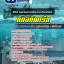 #((E-book)) แนวข้อสอบฟิสิกส์ แผนกซ่อมบำรุงสิ่งอุปกรณ์วิทยาศาสตร์ สัญญาบัตรกองทัพเรือ