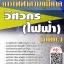 แนวข้อสอบ วิศวกร(ไฟฟ้า) การไฟฟ้าส่วนภูมิภาค(กฟภ.) พร้อมเฉลย thumbnail 1