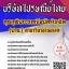แนวข้อสอบ คุณวุฒิประกาศนียบัตรวิชาชีพ(ปวช.)สาขาวิชาช่างยนต์ บริษัทไปรษณีย์ไทย พร้อมเฉลย thumbnail 1