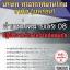 โหลดแนวข้อสอบ ตำแหน่งหมายเลข 08 ปฏิบัติงานรักษาความปลอดภัย บริษัท ท่าอากาศยานไทย จำกัด (มหาชน)