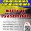แนวข้อสอบ พนักงานเร่งรัดหนี้สิน สำนักงานตลาดกรุงเทพมหานคร พร้อมเฉลย thumbnail 1
