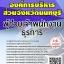 แนวข้อสอบ ผู้ช่วยเจ้าพนักงานธุรการ องค์การบริหารส่วนจังหวัดนนทบุรี พร้อมเฉลย thumbnail 1