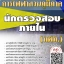 แนวข้อสอบ นักตรวจสอบภายใน การไฟฟ้าส่วนภูมิภาค(กฟภ.) พร้อมเฉลย thumbnail 1
