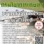 แนวข้อสอบ เจ้าหน้าที่การเงินและบัญชี(สวส.) กรมวิชาการเกษตร พร้อมเฉลย thumbnail 1
