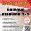 แนวข้อสอบ นักเทคนิคการแพทย์3-5 สภากาชาดไทย พร้อมเฉลย