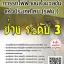 แนวข้อสอบ ช่างระดับ3 การรถไฟฟ้าขนส่งมวลชนแห่งประเทศไทย(รฟม.) พร้อมเฉลย thumbnail 1