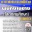 แนวข้อสอบ พนักงานช่าง(โสตทัศนศึกษา) การไฟฟ้าส่วนภูมิภาค(กฟภ.) พร้อมเฉลย thumbnail 1