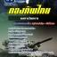 **[สรุป] แนวข้อสอบพลสารวัตรทหาร กองบัญชาการกองทัพไทย