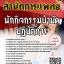 แนวข้อสอบ นักกิจกรรมบำบัดปฏิบัติการ สำนักการแพทย์ พร้อมเฉลย thumbnail 1
