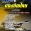 ## [ E-BOOK ] ## แนวข้อสอบนายช่างโยธา กองบัญชาการกองทัพไทย