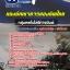 ## [[ E-BOOK ]] ## แนวข้อสอบกลุ่มเทคโนโลยีการพิมพ์ กองบัญชาการกองทัพไทย
