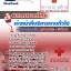 #สรุป+แนวข้อสอบเจ้าหน้าที่บริหารงานทั่วไป สภากาชาดไทย