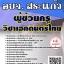 แนวข้อสอบ ผู้ช่วยครูวิชาเอกดนตรีไทย องค์การบริหารส่วนจังหวัดสระแก้ว พร้อมเฉลย
