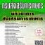 แนวข้อสอบ นักวิชาการส่งเสริมการเกษตร กรมส่งเสริมการเกษตร พร้อมเฉลย thumbnail 1