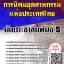 แนวข้อสอบ นักประชาสัมพันธ์5 การนิคมอุตสาหกรรมแห่งประเทศไทย พร้อมเฉลย thumbnail 1