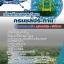 #(( เตรียมสอบ))# สรุปแนวข้อสอบเจ้าพนักงานอุทกวิทยา กรมชลประทาน