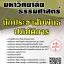 แนวข้อสอบ นักประชาสัมพันธ์ปฏิบัติการ มหาวิทยาลัยธรรมศาสตร์ พร้อมเฉลย thumbnail 1