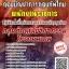 โหลดแนวข้อสอบ พนักงานราชการ ปฏิบัติหน้าที่ในตำแหน่งนายทหารสัญญาบัตร กลุ่มตำแหน่งวิศวกรรมโทรคมนาคม กองบัญชาการกองทัพไทย