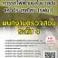 แนวข้อสอบ พนักงานตรวจสอบระดับ4 การรถไฟฟ้าขนส่งมวลชนแห่งประเทศไทย(รฟม.) พร้อมเฉลย thumbnail 1