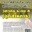 แนวข้อสอบ วิศวกรระดับ4(อุตสาหการ) การรถไฟฟ้าขนส่งมวลชนแห่งประเทศไทย(รฟม.) พร้อมเฉลย thumbnail 1