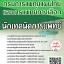 แนวข้อสอบ นักเทคนิคการแพทย์ กรมพัฒนาการแพทย์แผนไทยและการแพทย์ทางเลือก พร้อมเฉลย