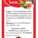 ชาอ้อยแดง+ใบเตย ล้างหลอดเลือด 2 แพค มี 16 ซอง