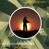 สรุปแนวข้อสอบ กลุ่มตำแหน่งการข่าว กองบัญชาการกองทัพไทย