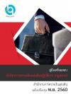 สรุปแนวข้อสอบนักวิชาการตรวจเงินแผ่นดินปฏิบัติการด้านกฎหมายสำนักงานตรวจเงินแผ่นดินพร้อมเฉลย