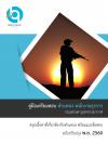 แนวข้อสอบพนักงานธุรการ กรมสรรพาวุธทหารอากาศ