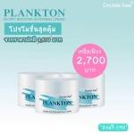 Double Tree Plankton Secret Booster Whitening Cream จำนวน 3 กระปุก(สุดค้ม)