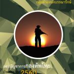 สรุปแนวข้อสอบ กลุ่มตำแหน่งบรรณารักษ์ กองบัญชาการกองทัพไทย