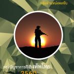 สรุปแนวข้อสอบ กลุ่มตำแหน่งพลขับ กองบัญชาการกองทัพไทย