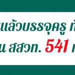 ทุน สควค.ปี 2561 จบแล้วบรรจุเป็นข้าราชการครูทันที 541 ทุน