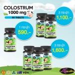 Auswelllife Colostrum นมเหลือง เสริมสร้างกระดูกและฟัน และระบบภูมิคุ้มกัน 2 กระปุก