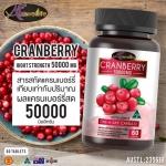 Auswelllife Cranberry (ลดกลิ่น การติดเชื่อกระเพาะปัสสาวะ) 3 กระปุก