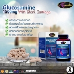 Auswelllife Glucosamine กลูโคซามัน ลดอาการปวดอักเสบของกระดูก