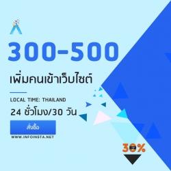 เพิ่มคนเข้าเว็บ ปั่นสถิติเว็บ 300-500 IP