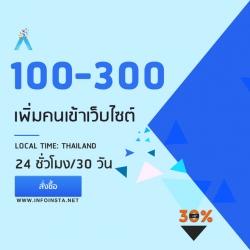 เพิ่มคนเข้าเว็บ ปั่นสถิติเว็บ 100-300 IP