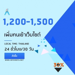 เพิ่มคนเข้าเว็บ ปั่นสถิติเว็บ 1,200-1,500 IP