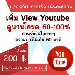 เพิ่มวิว Youtube ดูนาน 60-100%
