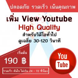 เพิ่มวิว Youtube