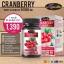 Auswelllife Cranberry (ลดกลิ่น การติดเชื่อกระเพาะปัสสาวะ) 1 กระปุก