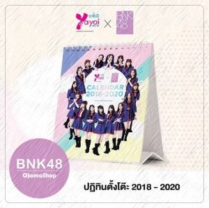 [Pre-Order] YAYOI Calendar Special Limited Edition YAYOI x BNK48