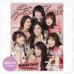 SUDSAPDA Magazine Vol.35 No.835 (BNK48/Boy Pakorn)