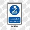 ป้ายคาดเข็มขัดนิรภัย MS26