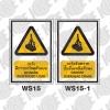 ป้ายระวังการยกวัสดุด้านบน WS15-WS15-1